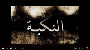 Al_Nakba_Al_Jazeera